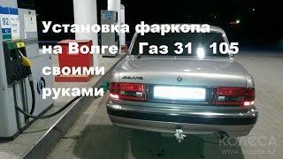 Установка Фаркопа на Волгу ГАЗ 31105 своими руками