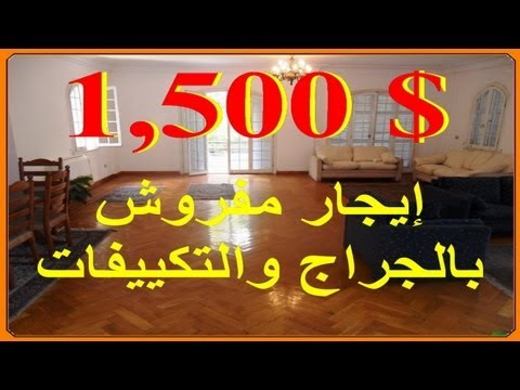 Apartment, 320 m for rent furnished with air conditioning in Stanley Alexandria Egypt