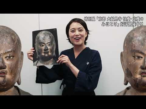 みほとけ総選挙結果発表!