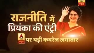 Samajwadi Party Congratulates Priyanka Gandhi For Her Entry In Politics | ABP News