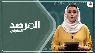 الحلقة الاخيرة من برنامج المرصد الحقوقي.. خلاصة ٤ سنوات من رصد الانتهاكات في اليمن | المرصد الحقوقي