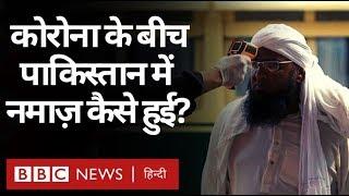 Corona Virus के बीच Pakistan में कैसे हुई Friday की Namaz? (BBC Hindi)