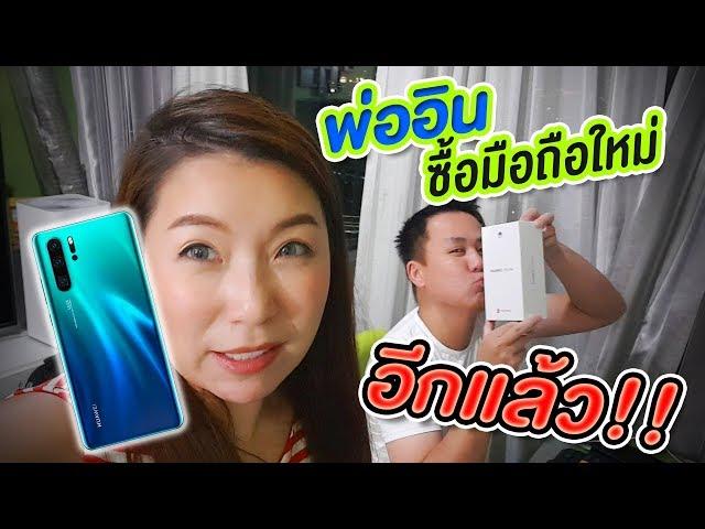 พ่ออินซื้อมือถือใหม่อีกแล้ว!! Huawei P30 Pro 2 เครื่องเลย!!