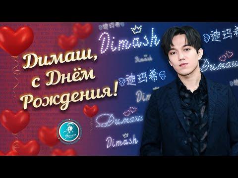 """С Днем рождения, Димаш!""Поздравления от Dears|""Happy Birthday, Dimash!""Greetings From Dears"