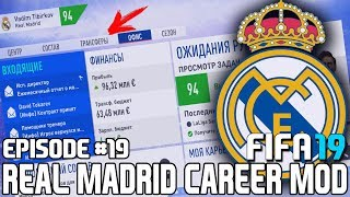 КОГО КУПИТЬ? КОГО ПРОДАТЬ? ТРАНСФЕРНЫЕ ЦЕЛИ РЕАЛА   FIFA 19   Карьера тренера за Реал Мадрид [#19]