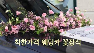 [유니플라워] 착한가격으로 제작가능한 웨딩카 꽃장식디자…