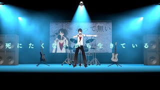 【Renewal】夢追翔 MV「死にたくないから生きている」(Kakeru Yumeoi - Dying To Live)