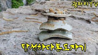 호피석 탐석하다 발견한 도자기