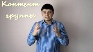 Видео урок №1. Бесплатная раскрутка бизнеса ВКОНТАКТЕ. Вступление