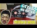 GTX 650 1gb из китая / Китайская видеокарта в 2018 году / тест в играх