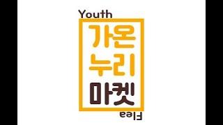 인스타 가온누리 마켓 - 미니 스팀 다리미편