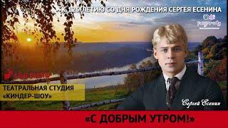 """Стихотворение """"С Добрым утром!"""", Сергей Есенин"""