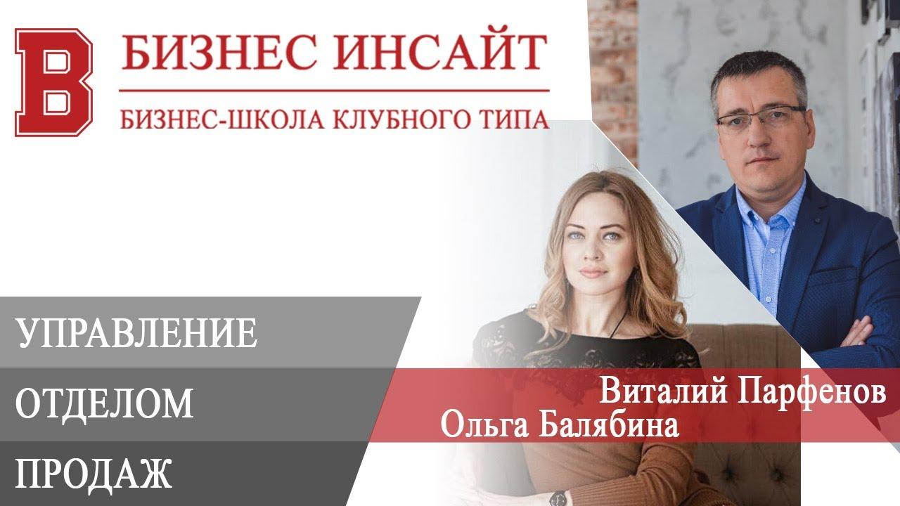 БИЗНЕС ИНСАЙТ: Ольга Балябина и Виталий Парфенов. Управление отделом продаж