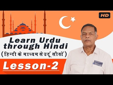 Learn Urdu Through Hindi - Lesson - 2 | Urdu Languages Class