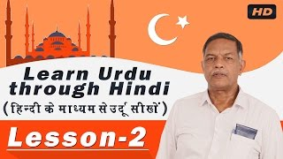 Learn Urdu Through Hindi - Lesson - 2 | Urdu Languages Classes | Learn Urdu Language in Hindi