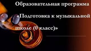 """Презентация образовательной программы """"Подготовка к музыкальнои школе"""" 0 класс"""