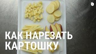 Как нарезать картошку