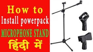 Powerpak metal microphone stand Installation process step by step  in Hindi