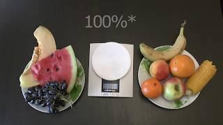 шок! РЕАЛЬНЫЙ ВЕС ПРОДУКТОВ! сколько стоят фрукты без кожуры?