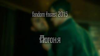 Video fandom Incest 2015 - Погоня download MP3, 3GP, MP4, WEBM, AVI, FLV Mei 2018