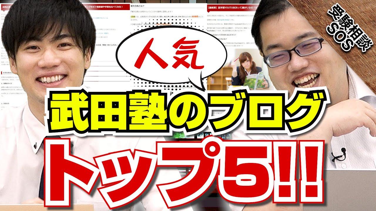 人気ブログトップ5!武田塾各校舎の人気記事を一気にご紹介!! 受験相談SOS