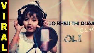 VIRAL : Jo Bheji Thi Dua By Cute Baby OLI | Indian Music hub