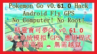 Pokemon Go v0.61.0 Hack Android Fly GPS No Computer! No Root! | ​精靈寶可夢GO v0.61.0 模拟GPS程式,無需電腦!,無需越獄!