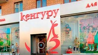 Кенгуру. Салон Магазин товаров для детей и будущих мам. Лучшие дизайны магазинов.