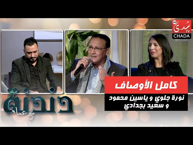 ديو غنائي بين نورة جلوي و ياسين محمود و سعيد بجدادي في أغنية العندليب الأسمر كامل الأوصاف