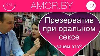 Нужен ли презерватив при оральном сексе? - Отвечает уролог Александр Баценко - Видео 6
