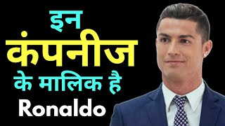 Ronaldo's Business Journey | Ronaldo Biography | Big shot series Cristiano Ronaldo |