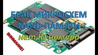 Брак микросхем NAND памяти
