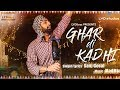 Download Ghar Di Kadhi (Full ) || Sanj Gosal || Mad Mix || LYDBoyz || Latest Punjabi Song 2017 MP3 song and Music Video