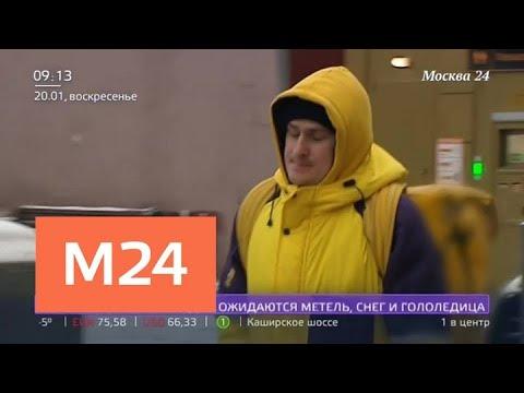 В столице открыли вакансию в помощь курьерам - Москва 24