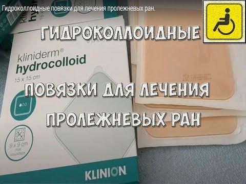 Гидроколлоидные повязки для лечения пролежневых ран.