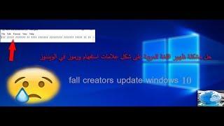 حل مشكلة ظهور اللغة العربية على شكل علامات استفهام windows 10