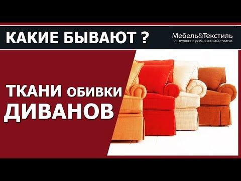 Виды обивки современных диванов