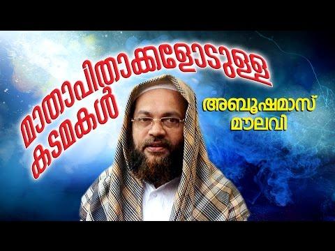 മാതാപിതാക്കളോടുള്ള കടമകൾ   Islamic Speech In Malayalam   Hafiz Abu Shammas Moulavi 2015 Speech