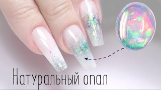 Опаловые ногти 🔮Модный дизайн ногтей