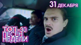 ТОП-30 ПЕСЕН НЕДЕЛИ 💣 31 декабря 2018