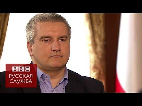 Аксенов: Крым никогда не вернется в состав Украины - BBC Russian