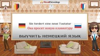изучать немецкий язык онлайн бесплатно 3 немецкий
