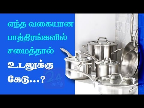 How to Choose Safe and Healthy Cooking  vessels? - Tamil Health Tips