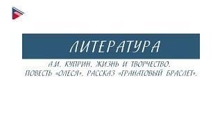 """11 класс - Литература - А.И. Куприн. Жизнь и творчество. """"Олеся"""". """"Гранатовый браслет"""""""