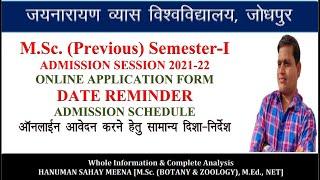 JNVU M.Sc. ADMISSION 2021-22 ONLINE APPLICATION FORM ! DATE REMINDER