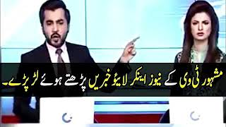 Daily pakistan anchor fight during bulletin.