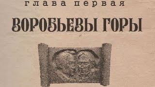 Былое и Думы  Глава I Воробьевы горы