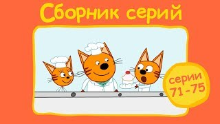 Три кота - Сборник  с 71 - 75 серии