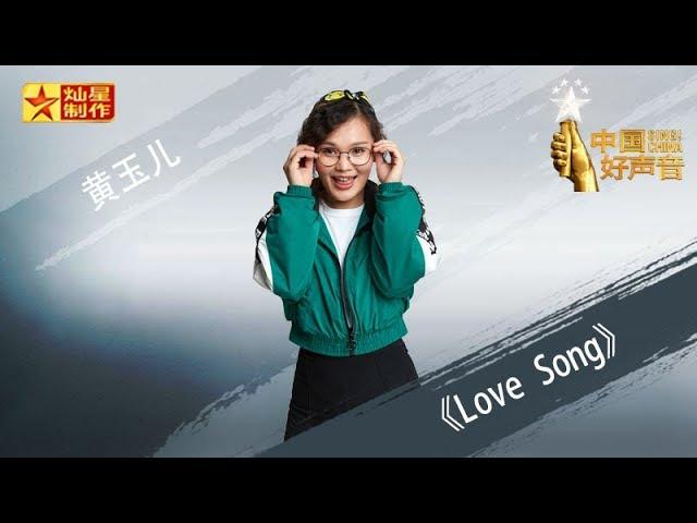 ?????????Love Song?????????20180924 Sing!China??HD