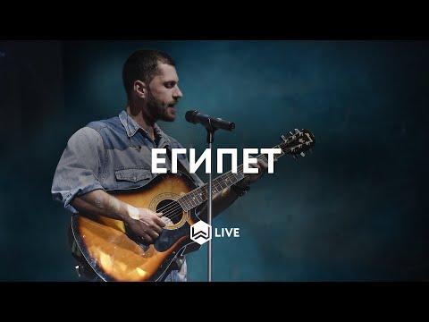 Египет -   Egypt   Bethel Music Cory Asbury - M.Worship (Cover)